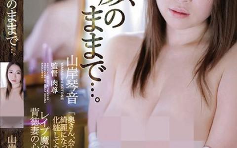 ADN-170:山岸琴音(Kotone Yamagishi)经典必看动作电影良心点赞(特辑1841期)