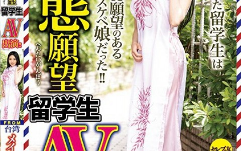 CESD-628:Meimei(メイメイ)经典必看动作电影良心点赞(特辑38期)