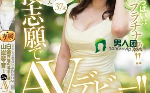 JUY-300:山岸琴音(Kotone Yamagishi)经典必看动作电影良心点赞(特辑990期)