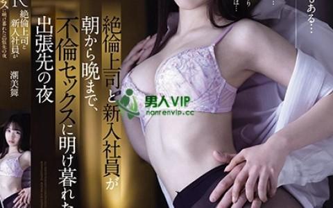 SSIS-098:潮美舞(DMai Shiomi)经典必看动作电影良心点赞(特辑1760期)