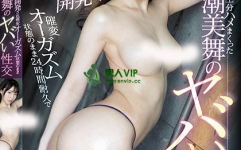 SSIS-154:潮美舞(DMai Shiomi)经典必看动作电影良心点赞(特辑62期)