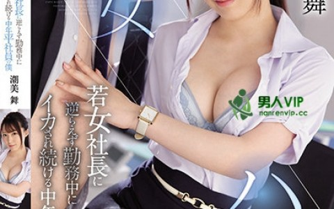 SSIS-191:潮美舞(DMai Shiomi)经典必看动作电影良心点赞(特辑1543期)