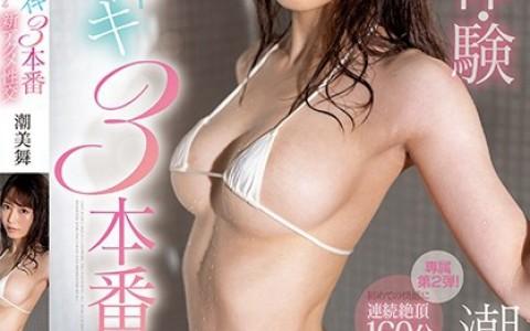 SSNI-926:潮美舞(DMai Shiomi)经典必看动作电影良心点赞(特辑411期)