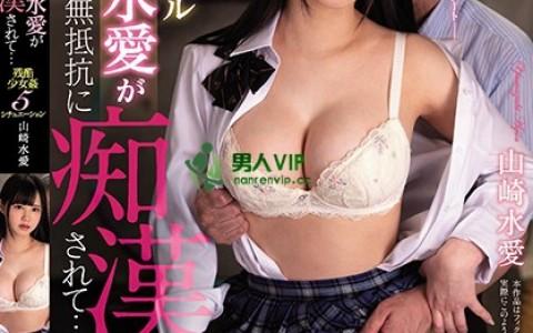 SSNI-999:山崎水爱(山崎水愛、Mizuai Yamazaki)经典必看动作电影良心点赞(特辑312期)