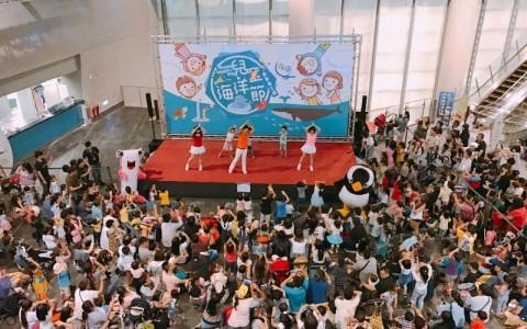 春游海生馆  儿童海洋节High玩!